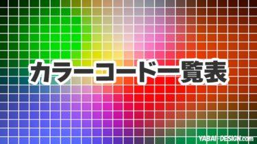 【THE THOR】カラーコード一覧表(色見本)