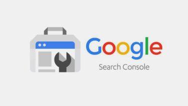 Googleサーチコンソールの初心者向け設定方法【WordPress】