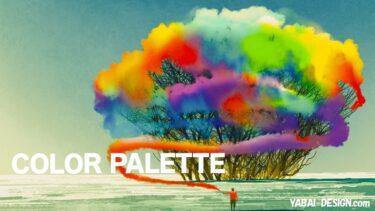 無料で使えるカラーパレット集!オシャレ配色を手に入れよう!