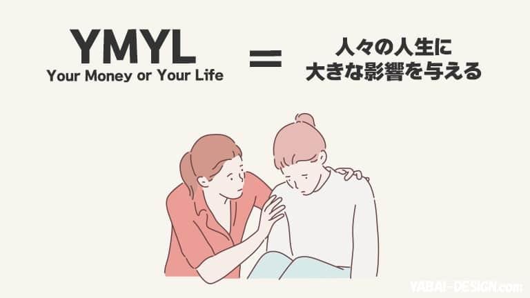 YMYLについて