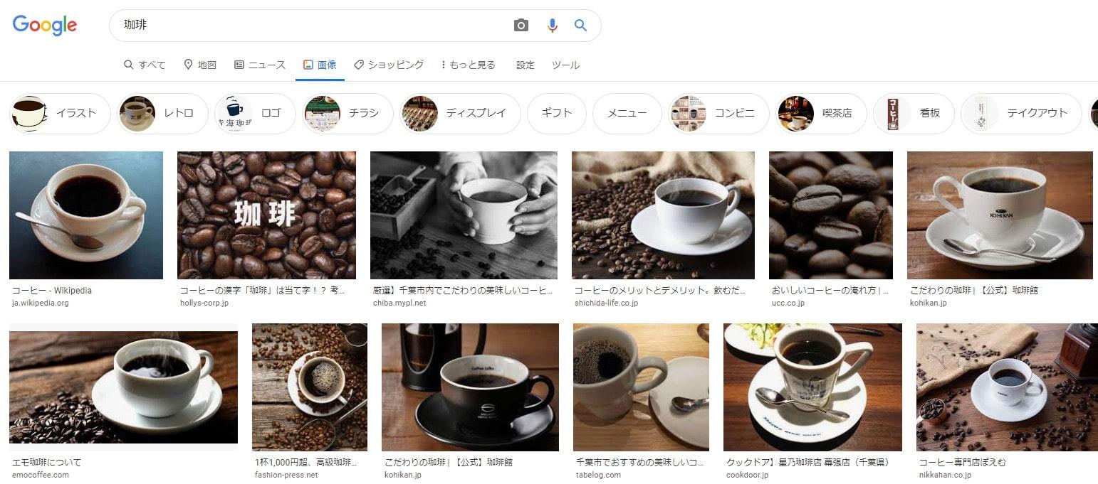 珈琲で画像検索